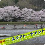 ec_東山湖春エントリー