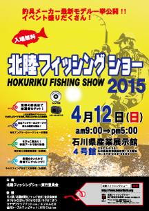 hokurikufs2015