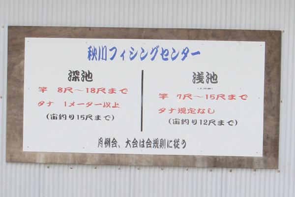 秋川フィッシングセンター規定写真