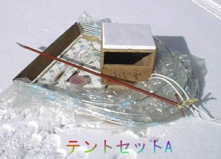 榛名湖・ふじや旅館テントセットA写真