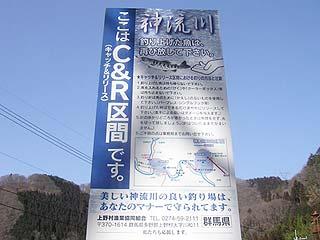 神流川C&R区間写真