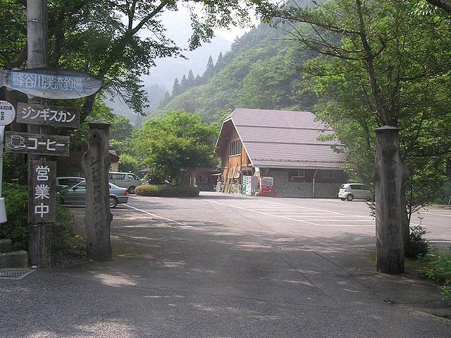 峰谷川渓流釣場管理棟と駐車場写真