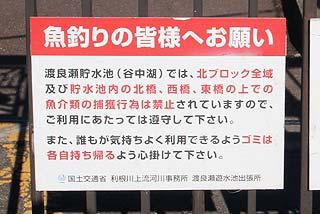 谷中湖釣り規則写真